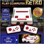 ゲーム118種内蔵 プレイコンピューターレトロ・PLAY COMPUTER KK-00252 ファミコン互換機