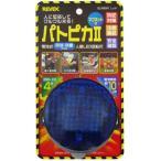 【送料無料】リーベックス REVEX LEDライト 人感センサーで光る パトピカ SLR85B ブルー【***特別価格***】