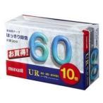 日立マクセル オーディオカセットテープ 60分 maxell UR ノーマル UR-60M 10P 10巻