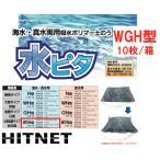 モリリン 水ピタ WGH型 10枚/箱 海水・真水用