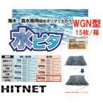 モリリン 水ピタ WGN型 15枚/箱 真水用