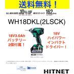 日立工機 18V コードレスインパクトドライバ WH18DKL 2LSCK  L
