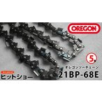 オレゴン ソーチェーン 21BP-68E  5本 oregonチェーンソー替刃