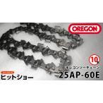オレゴン ソーチェーン 25AP-60E  10本 oregonチェーンソー替刃