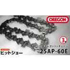 オレゴン ソーチェーン 25AP-60E  3本 oregonチェーンソー替刃