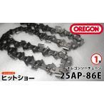 オレゴン ソーチェーン 25AP-86E  1本 oregonチェーンソー替刃