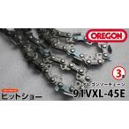 オレゴン ソーチェーン 91VXL-45E  3本 oregonチェーンソー替刃