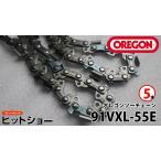 オレゴン ソーチェーン 91VXL-55E  5本 oregonチェーンソー替刃