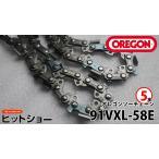 オレゴン ソーチェーン 91VXL-58E  5本 oregonチェーンソー替刃
