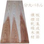 分大パネル(板目フリー板)対面無節杉板-燻煙乾燥木材