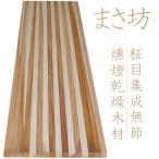 ショッピング材 【個人様への販売はお断りしています】まさ坊(柾目フリー板)対面無節杉板−燻煙乾燥木材