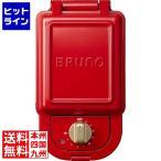 ブルーノ ( BRUNO ) ホットサンドメーカー 耳まで 焼ける 電気 シングル レッド | 電気 耳まで焼ける 朝食 ホットサンド BOE043-RD