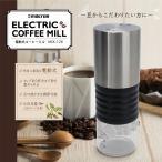 電動コーヒーミル | 充電式 電動 コーヒー 持ち運び MCK-126