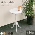 サイドテーブル ミニテーブル おしゃれ 北欧 木製 丸 アンティーク 白 かわいい |  スリム クラシック 丸型 コンパクト 丸テーブル CTN-3030WH
