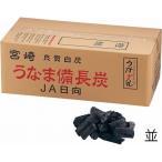 白炭 うなま(宮崎) 備長炭 丸割混合 2級並 12kg
