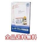 ショッピングハート レーザー専用封筒 角2 ホワイト (100枚函) KQ0227 KQ0227