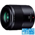 Panasonic LUMIX G MACRO 30F2.8