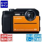 パナソニック コンパクトデジタルカメラ DC-FT7 オレンジ 1台