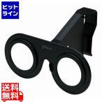 VR-X コンパクトVRグラス 4インチ〜6インチ画面対応 JF-VRG01K