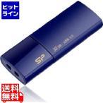 USB3.0フラッシュメモリ32GB Blaze B05 ネイビーブルー SP032GBUF3B05V1D