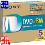 DVD+RW 4.7GB データ用(4倍速対応 / ホワイトプリンタブル)5枚パック 5DPW47HPS