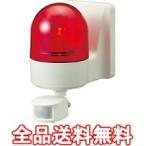 壁面取付けセンサ付き回転灯 WHS-100A-R 赤 WHS-100A-R