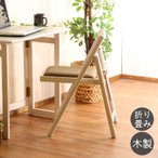 折りたたみ チェア 木製 ホワイト ウォッシュ | 白 折り畳み 椅子 いす 在宅ワーク 北欧 おしゃれ ダイニングチェア 背もたれ コンパクト 10883
