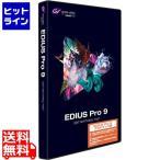EDIUS Pro 9 アカデミック版 EPR9-STR-E-JP EPR9-STR-E-JP