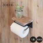 ヤマソロ  JOKER  ジョーカー トイレットペーパーホルダー1連 41-020