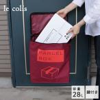 掛け型 宅配ボックス le colis ( レッド ) | 折りたたみ 折り畳み おしゃれ 大容量 壁掛け コンパクト 鍵付き 南京錠 完成品 軽量 赤 73-060