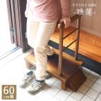 手すり付 玄関台 幅 60 睡蓮 | 踏み台 玄関 木製 おしゃれ 玄関踏み台 手すり ステップ 玄関ステップ 靴収納 収納付き 補助具 74-116