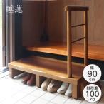 玄関 踏み台 木製 手すり付き 幅 90cm | 段差 解消 補助 おしゃれ 玄関踏み台 手すり 段差ステップ ステップ 玄関収納 昇降台 74-117