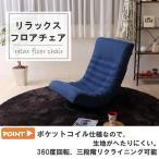 【Harmonia】リラックス フロア チェア (BL) ブルー | 回転 回転式 座椅子 椅子 チェア リクライニング 布 ポケットコイル あぐら 83-853