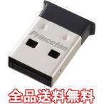 Bluetooth Ver4.0+EDR/LE対応 の USBアダプター PTM-UBT7