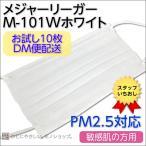 (お試し10枚DM便)PM2.5対応!敏感肌用 メジャーリーガーマスク M-101W ホワイト 10枚入 パラメディカル社正規品