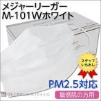 3箱セット パラメディカル正規品 敏感肌用 メジャーリーガーマスク M-101W ホワイト 50枚入 PM2.5対応
