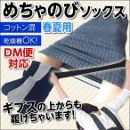(※3足までDM便対応)ギブスの上からも履ける 春夏用・めちゃのびソックス(綿混) ギブス用靴下 骨折 ゆるゆる ギブスカバー