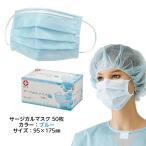 白十字 サージカルマスク カラー:ブルー レギュラー 約17.5cm X 約9.5cm 入数:50枚 品番:14192 医療用マスク 使い捨てマスク ディスポマスク 感染予防マスク