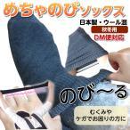 (※2足までネコポス便対応)ギブスの上からも履ける 秋冬用・めちゃのびソックス(ウール混) ギブス用靴下 骨折 ゆるゆる ギブスカバー