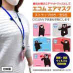 エコム エアマスク 1枚(くまモン)ES-010 日本製 除菌消臭 ウィルス感染予防 バス 電車 通勤用 三密 感染予防エチケットグッズ