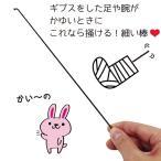 ギプス用かいかい棒 ステンレス製 約29cm ギブスの中を掻く 細い棒 極細