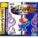 セガサターン ワールドカップ98 フランス 〜Road to Win〜【中古】