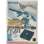 ショッピングPlayStation PS2 P2GATE 【新品】