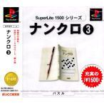 PS ナンクロ3  スーパーライト1500【新品】