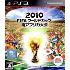 2010 FIFA ワールドカップをプレイしよう。
