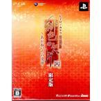 PS3 緋色の欠片 愛蔵版 〜あかねいろの追憶〜 限定版【新品】