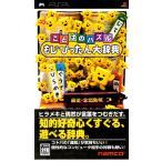 PSP ことばのパズルもじぴったん大辞典【中古】