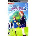 PSP ときめきメモリアル4【中古】