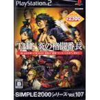 PS2 シンプル2000シリーズVOL.107 THE 炎の格闘番長【新品】