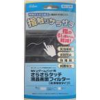 Yahoo!ヒットヤフー店Wii U 指触りサラサラ 液晶画面フィルター 【新品】